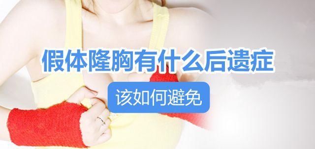 假体隆胸有什么后遗症 该